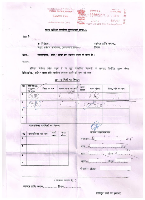 Simple solution of common problem application of rti under rti act 2005 yadclub Gallery
