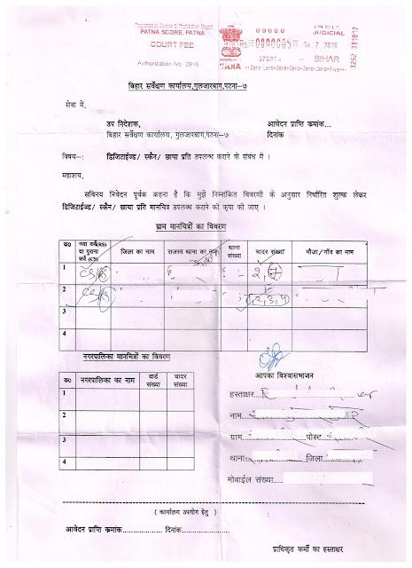 rti act 2005 application form in telugu pdf