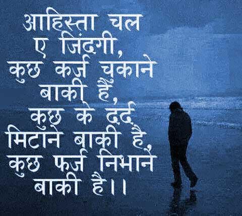 Sad Hindi Shayari Picture