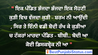 Latest Punjabi Funny Jokes in Punjabi