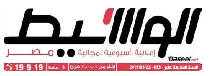 جريدة وسيط القاهرة عدد الجمعة 22 مارس 2019 م