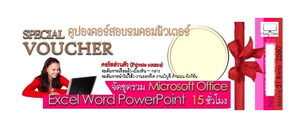 คอร์สบุฟเฟต์ Excel Word PowerPoint 15 ชั่วโมง