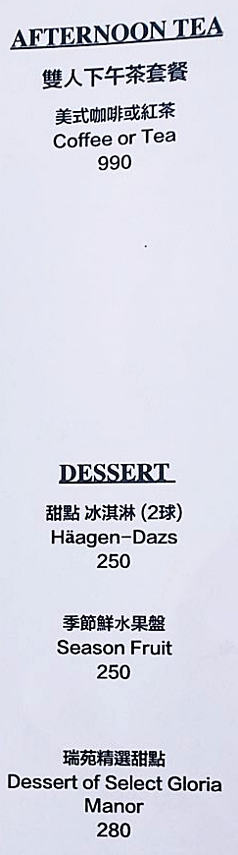 沐餐廳 午餐-下午茶-菜單menu|華泰瑞苑墾丁賓館