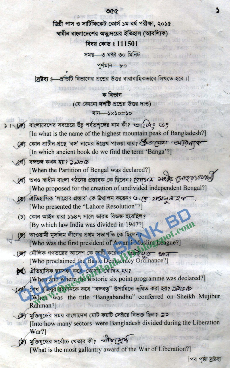 Honours 1st year question papers 2017