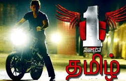 1-Nenokkadine Tamil Dubbed Movie Watch Online
