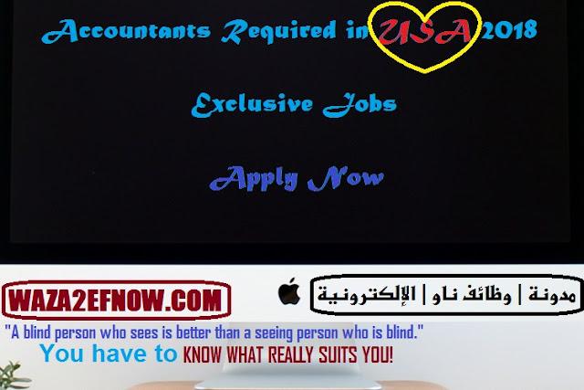 وظائف شاغره للمحاسبين 2018 USA Exclusive Jobs for Accountants | وظائف ناو