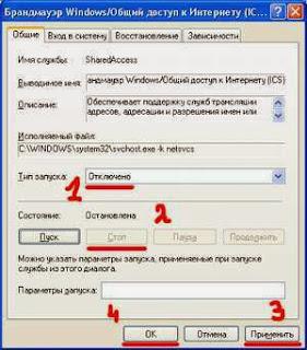 Выключение службы Wirewall