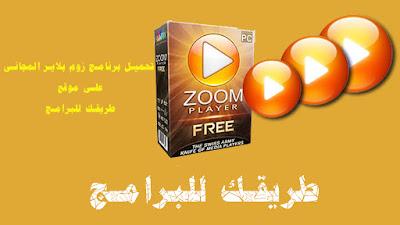 zoom player free - تحميل زوم بلاير برابط مباشر