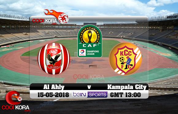مشاهدة مباراة كمبالا سيتي والأهلي اليوم 15-5-2018 دوري أبطال أفريقيا