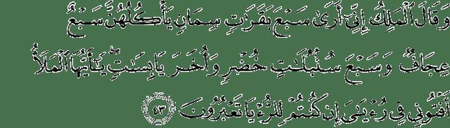 Surah Yusuf Ayat 43