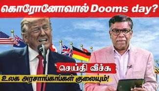 கொரோனோவால் Dooms day? உலக அரசாங்கங்கள் குலையும்! SriLanka Coronavirus | COVID-19