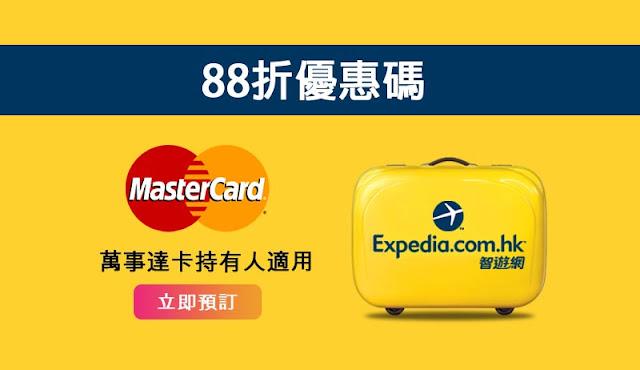 筍!Expedia x MasterCard 訂酒店88折優惠碼 Discount code,明年3月底前入住。