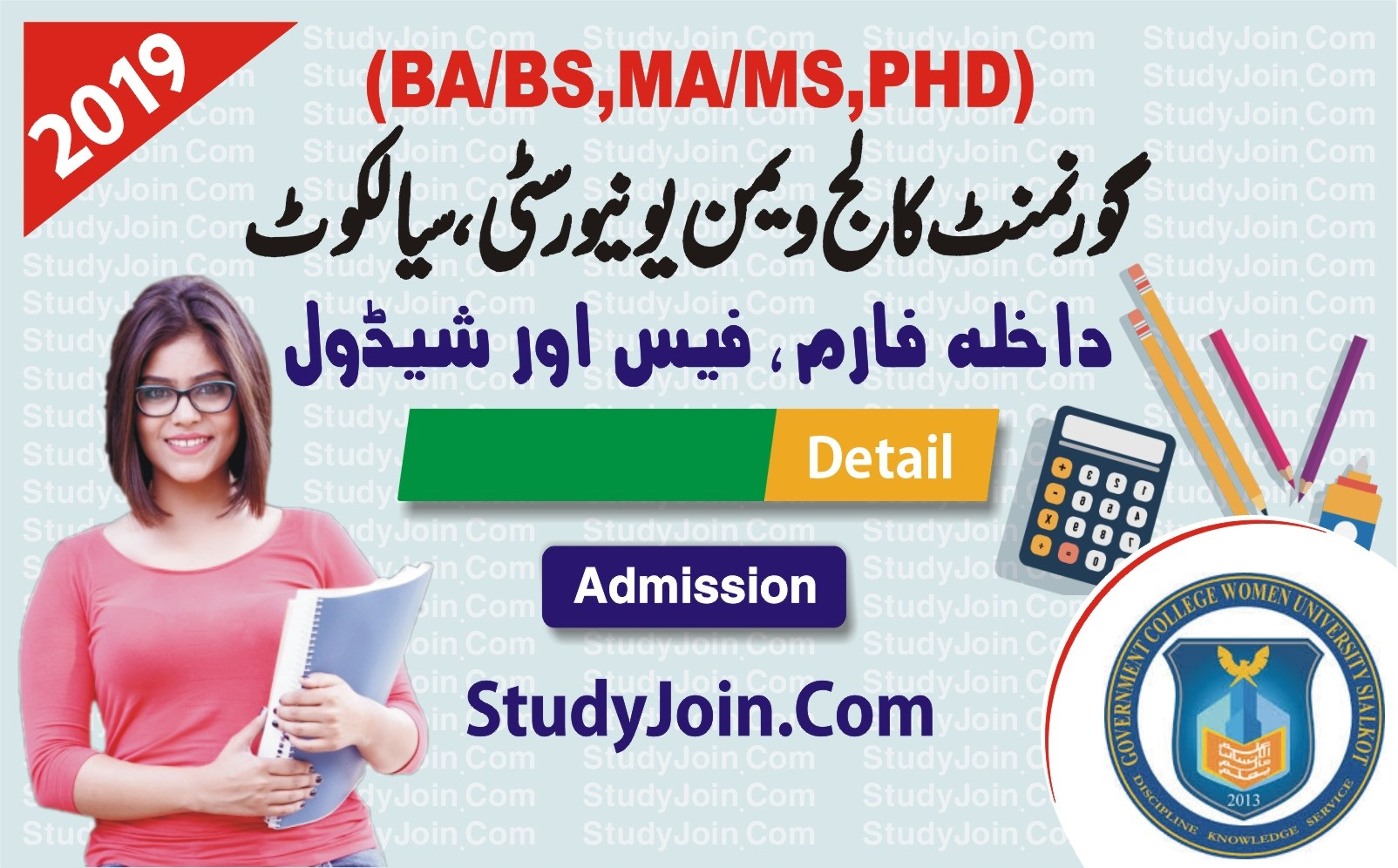 Government College Women University Sialkot Admission 2019