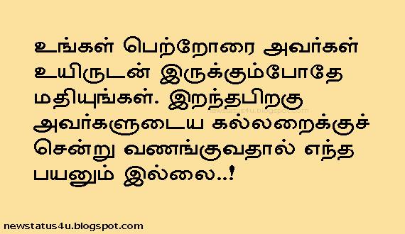 Tamil Kavithai | Amma Appa Kavithai ~ Kavithaigal ...