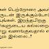 Tamil Kavithai | Amma Appa Kavithai ~ Kavithaigal