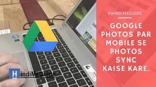 Google Photos पर Mobile से Photos कैसे upload करें?
