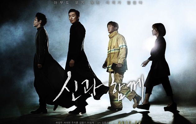 Film Korea Along With the Gods The Last  Film Korea Along With The Gods : Two Worlds Subtitle Indonesia