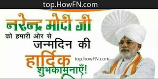 narendra modi birthday wishes in hindi image