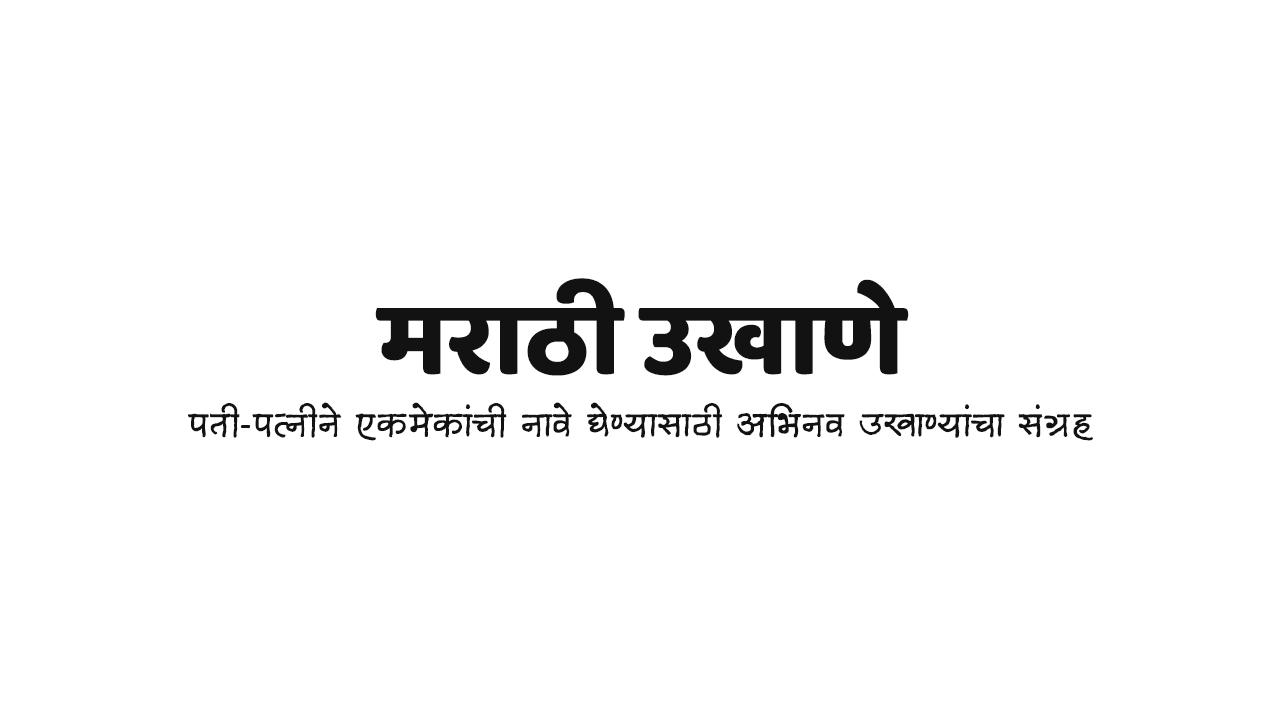 मराठी उखाणे - Marathi Ukhane