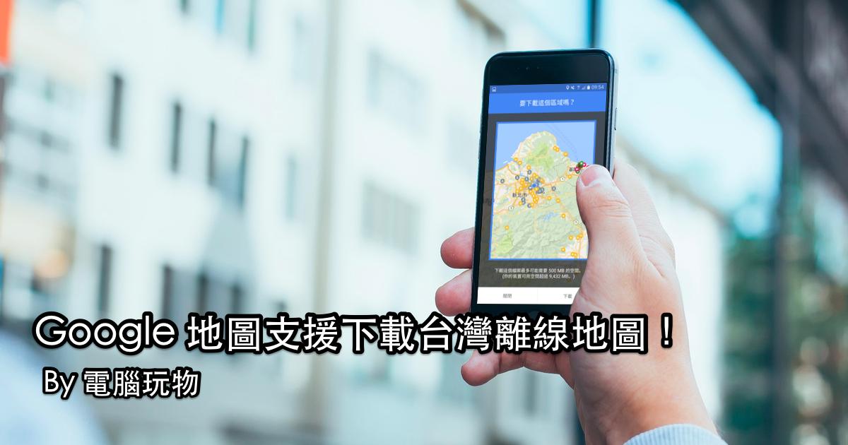 台灣版 Google 地圖開放「離線地圖」功能!下載離線地圖教學