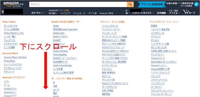 Audible(オーディブル)のオーディオブックの検索方法_Amazon(アマゾン)でのやり方_手順2
