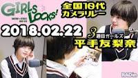 TOKYO FM「SCHOOL OF LOCK!」180222(平手友梨奈)
