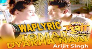 Tomar Dyakha Naai Song Lyrics | Arijit Singh, Bolo Dugga maiki
