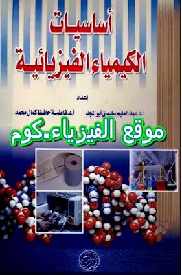 أساسيات الكيمياء الفيزيائية pdf تحميل برابط مباشر