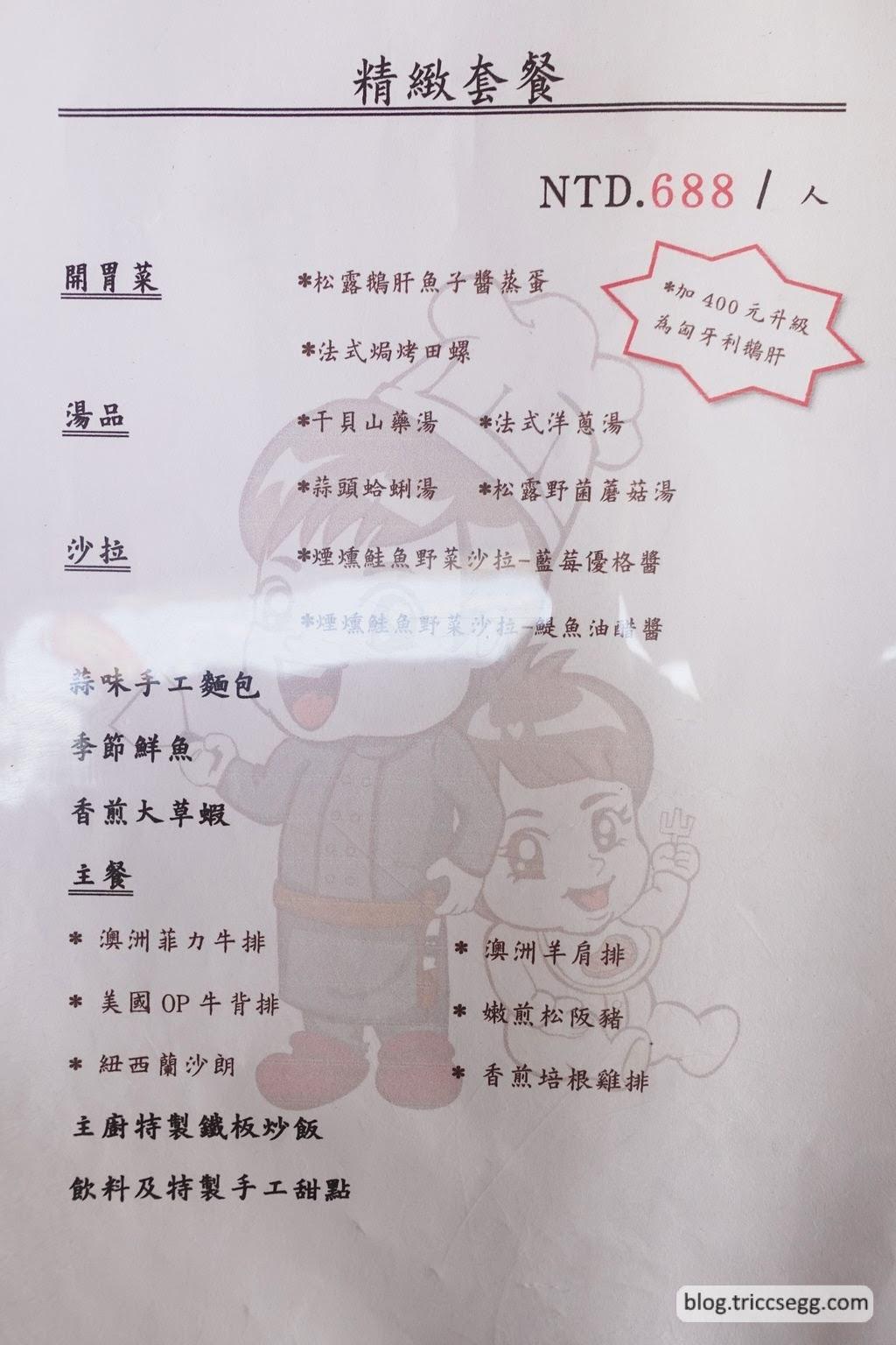 范師傅鐵板燒(4).JPG
