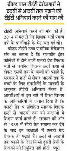 Tet News Chhathvin se Athvin Tak Padhane ko Tet Anivarya Karne Ki Maang