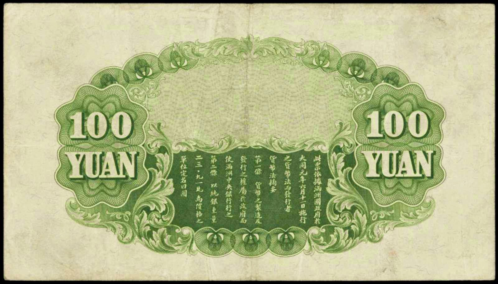 Manchukuo 100 Yuan