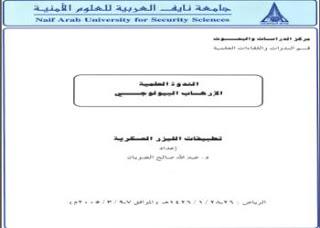 كتاب تطبيقات الليزر العسكرية pdf