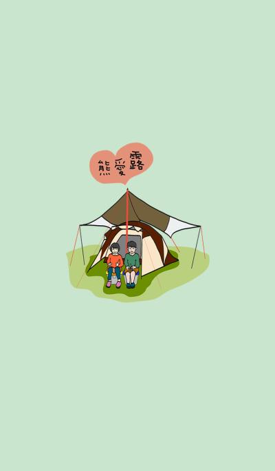 Camping OHBAYLAI-Child Edition