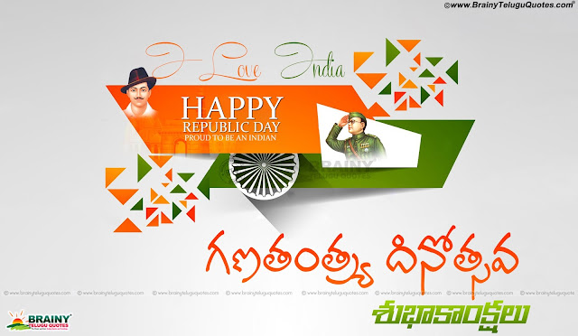India Republic Day Greetings in Telugu Font, Republic Day Telugu Nice Images, Republic Day Telugu Wallpapers, Republic Day Telugu Quotations,January 26th Republic Day Telugu Images, Republic Day HD Wallpapers in Telugu, republic Day Telugu Quotations, Telugu Republic Day Images,