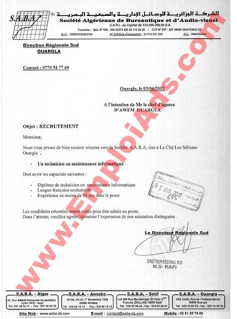 اعلان عرض عمل بالشركة الجزائرية للوسائل الادارية والسمعية البصرية ولاية ورقلة افريل 2017