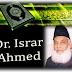 ڈاکٹر اسرار احمد مرحوم