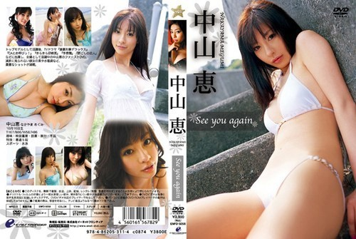 IDOL ENFD-5058 Megumi Nakayama 中山恵 – See you again, Gravure idol