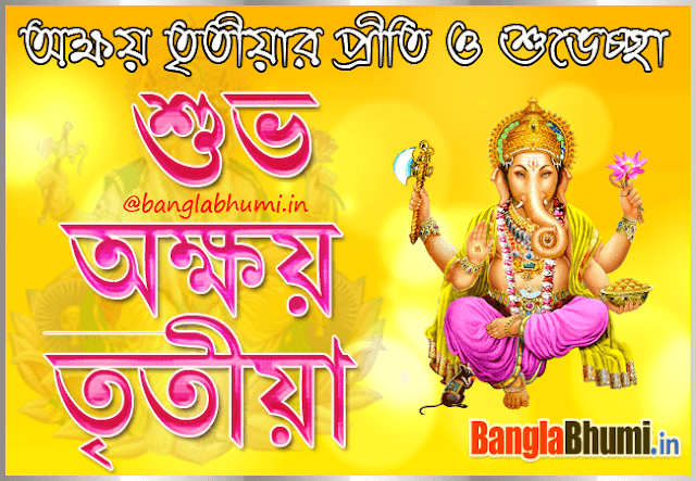 Akshaya Tritiya Bangla Wishes Wallpaper Free Download