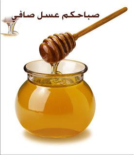 صباح العسل