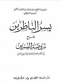 Download Kitab Yasurrun Nadzirin Tentang Hukum-hukum dan Keutamaan Shalawat