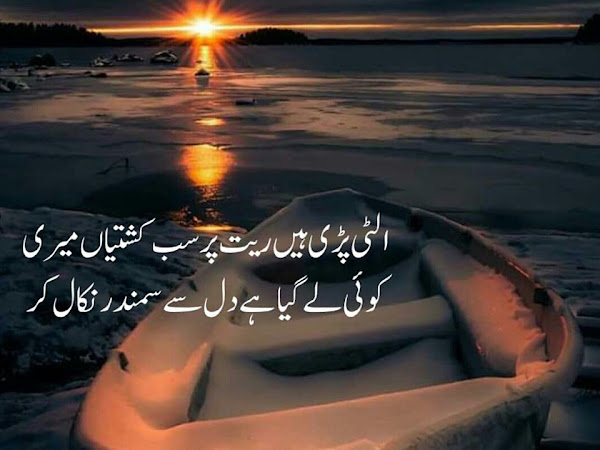 2 Line Poetry Images For Whatsapp | 2 Lines Urdu Poetry Whatsapp Images