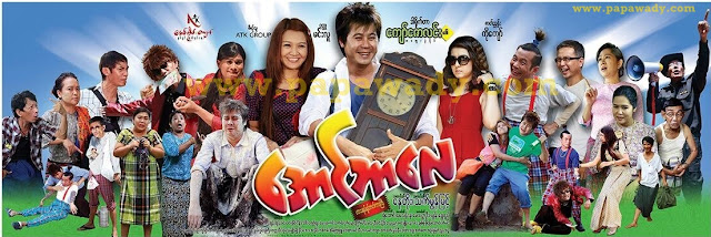 Myanmar Movie Aung Bar Lay Movie Posters and Trailers