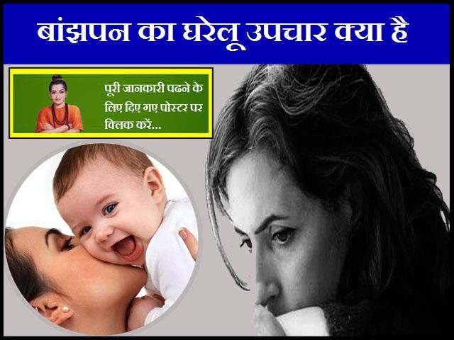 What is Home Remedies for Infertility-बांझपन का घरेलू उपचार क्या है