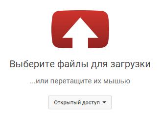 Добавить видео на YouTube канал
