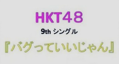 download lagu hkt48 bugtte iijan 9th single senbatsu member mp3 music free.jpg