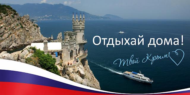 Крым - эта наша жемчужина, подарит вам доступный отдых и восполнит здоровьем!
