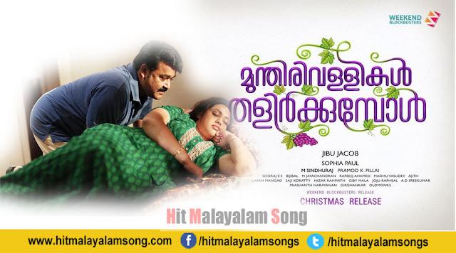 Munthirivallikal Thalirkkumbol Movie
