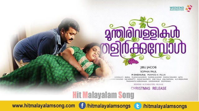 MARIVILLU MANNILNEYTA | MUNTHIRIVALLIKAL THALIRKKUMBOL | MALAYALAM MOVIE | SONG LYRICS