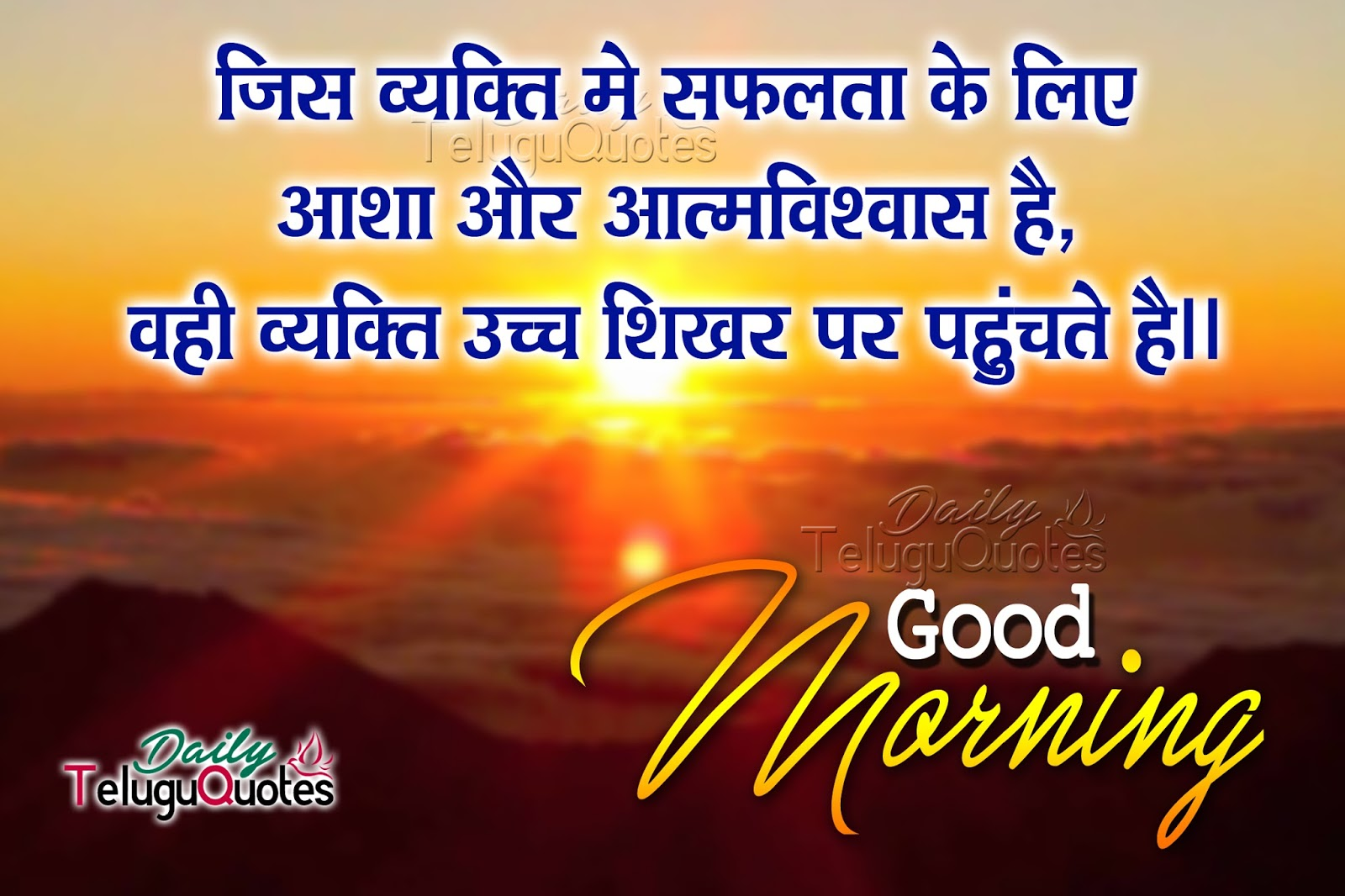 Famous Hindi Top New Good Morning True Friendship Messages
