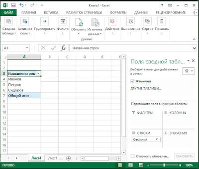 Как удалить дубли (повторяющиеся записи) в Excel